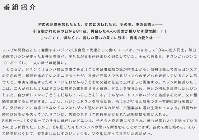 韓流・韓国ドラマ『漆黒の四重奏<カルテット>』の作品概要
