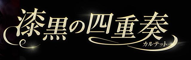 韓流・韓国ドラマ『漆黒の四重奏<カルテット>』の作品紹介