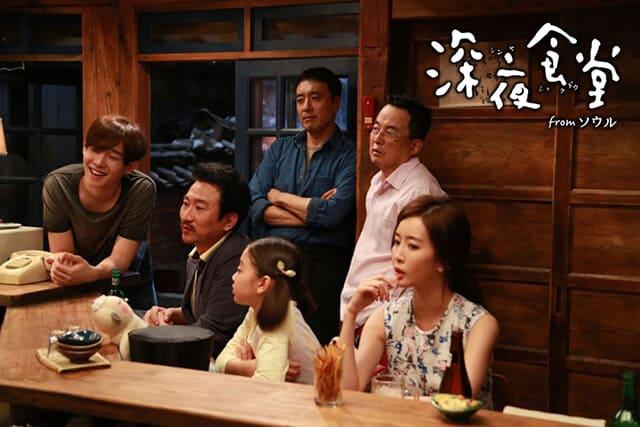 韓流・韓国ドラマ『深夜食堂 fromソウル』の作品概要