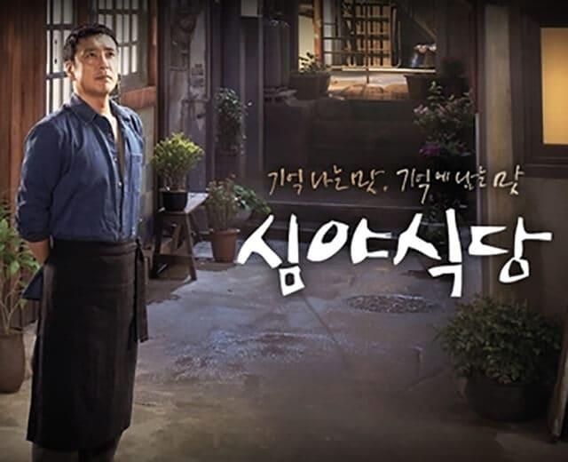 韓流・韓国ドラマ『深夜食堂 fromソウル』のOST(オリジナルサウンドトラック・主題歌)