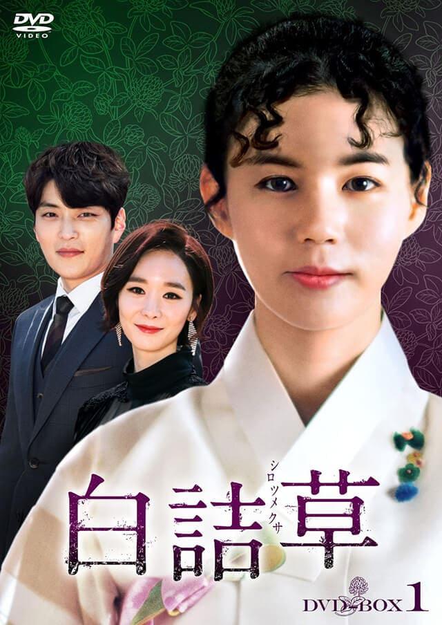 韓流・韓国ドラマ『白詰草』のDVD&ブルーレイ発売情報