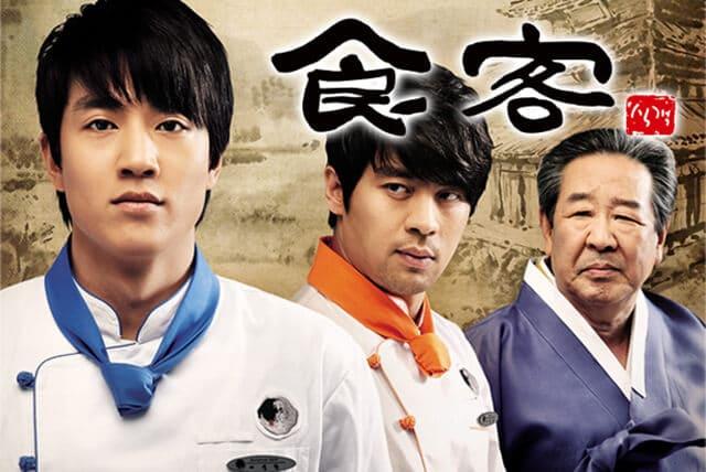 韓流・韓国ドラマ『食客』を見る