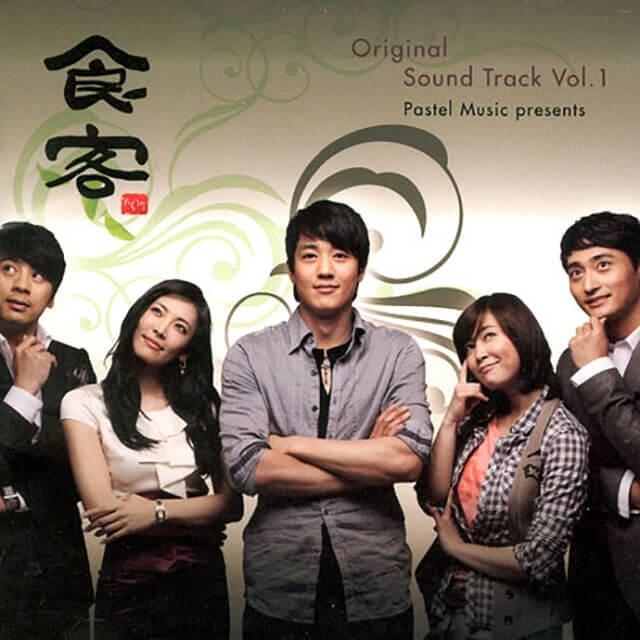 韓流・韓国ドラマ『食客』のOST(オリジナルサウンドトラック・主題歌)
