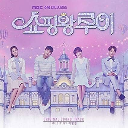 韓国ドラマ『ショッピング王ルイ』のOST(オリジナルサウンドトラック・主題歌)