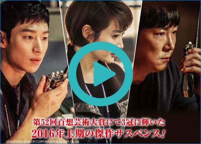 韓国ドラマ『シグナル』を見る