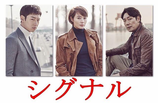 韓流・韓国ドラマ『シグナル』のあらすじ(全話)※ネタバレ有り