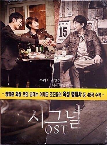 韓流・韓国ドラマ『シグナル』のOST(オリジナルサウンドトラック・主題歌)