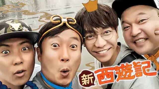韓流・韓国ドラマ『新西遊記』を見る