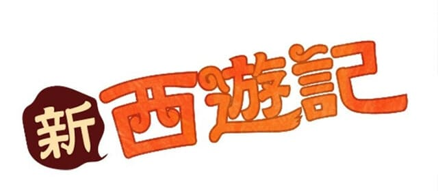 韓流・韓国ドラマ『新西遊記』の作品紹介