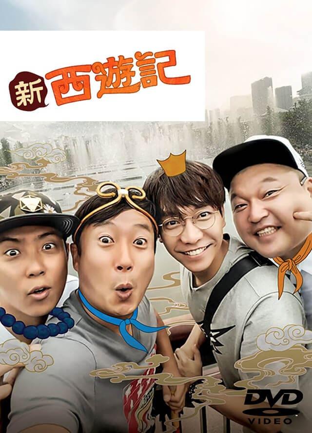 韓流・韓国ドラマ『新西遊記』のDVD&ブルーレイ発売情報