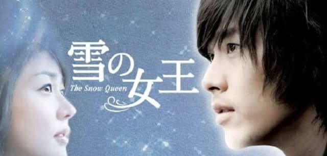 韓流・韓国ドラマ『雪の女王』を見る
