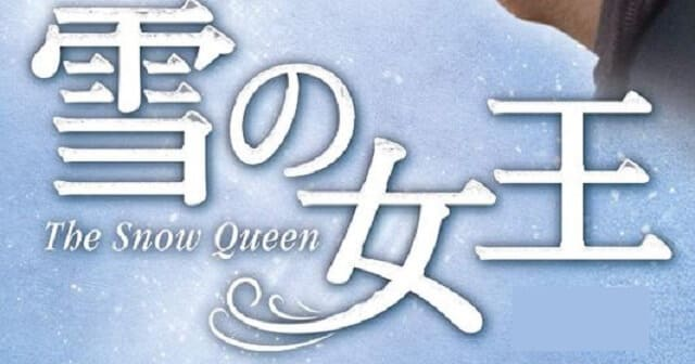 韓流・韓国ドラマ『雪の女王』の作品紹介