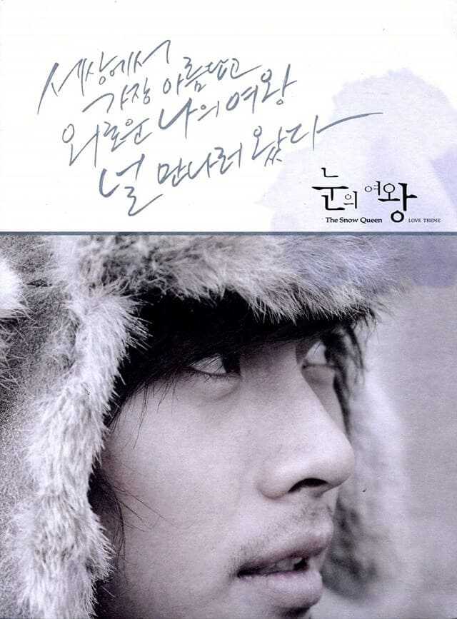韓流・韓国ドラマ『雪の女王』のOST(オリジナルサウンドトラック・主題歌)
