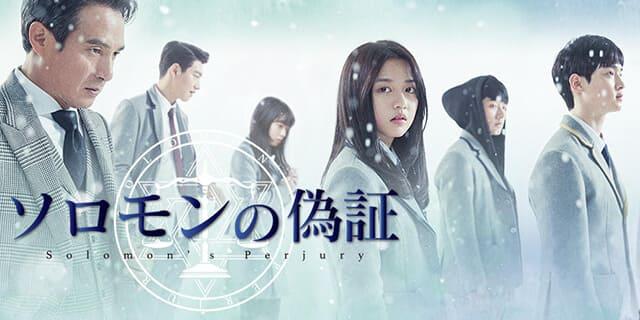 韓流・韓国ドラマ『ソロモンの偽証』を見る