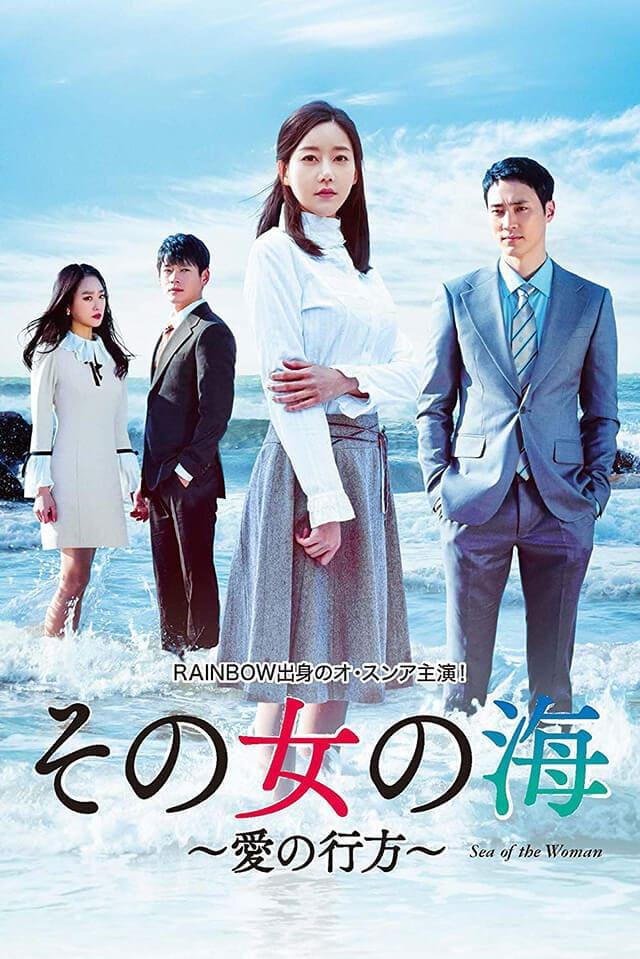 韓流・韓国ドラマ『その女の海』の紹介動画