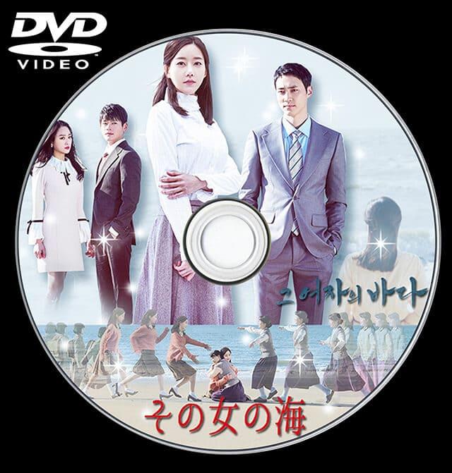 韓流・韓国ドラマ『その女の海』のDVD&ブルーレイ発売情報