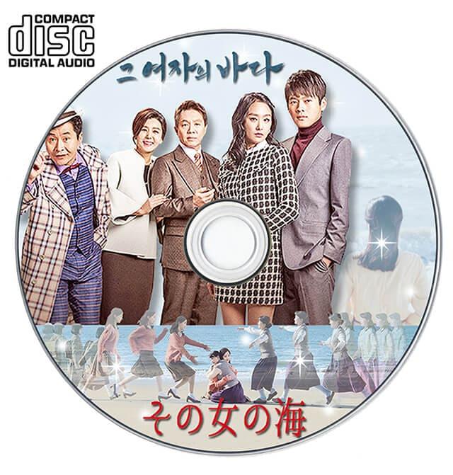 韓流・韓国ドラマ『その女の海』のOST(オリジナルサウンドトラック・主題歌)