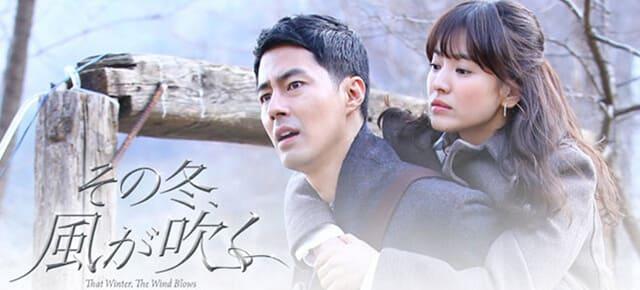 韓流・韓国ドラマ『その冬、風が吹く』を見る