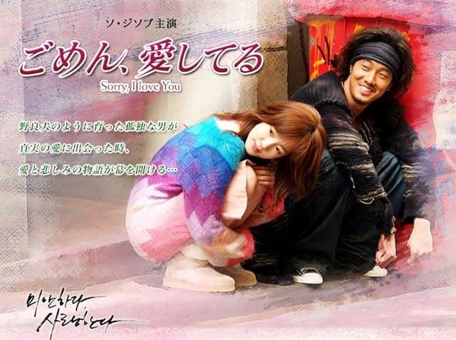 韓流・韓国ドラマ『ごめん、愛してる』の作品紹介