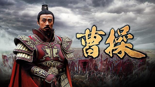 中華・中国ドラマ『曹操』を見る