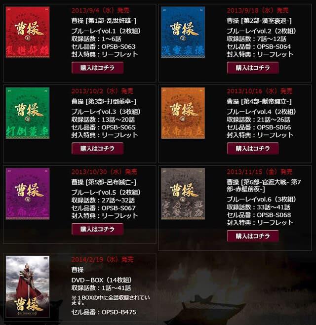 中華・中国ドラマ『曹操』のDVD&ブルーレイ発売情報