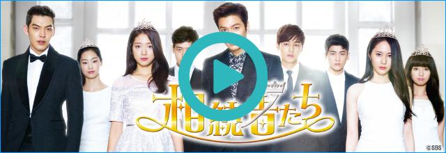 韓流・韓国ドラマ『相続者たち』を見る