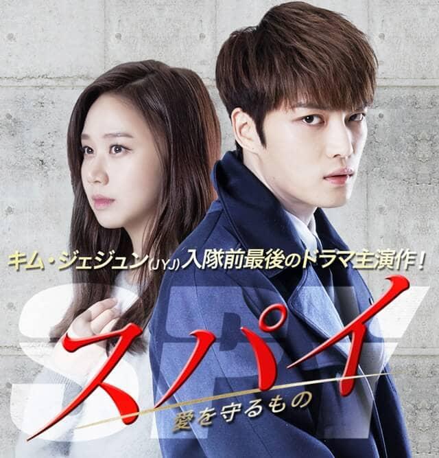 韓流・韓国ドラマ『スパイ~愛を守るもの~』とは?(作品概要)