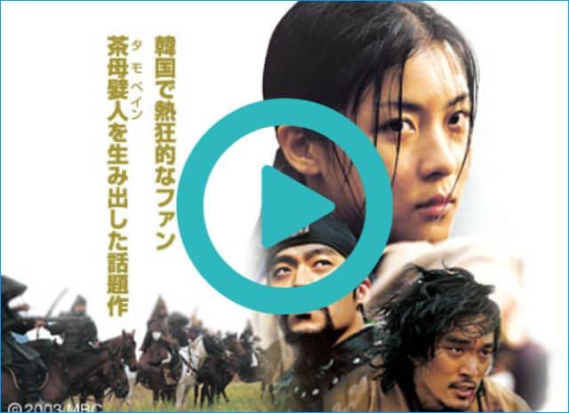 韓流・韓国ドラマ『チェオクの剣』を見る