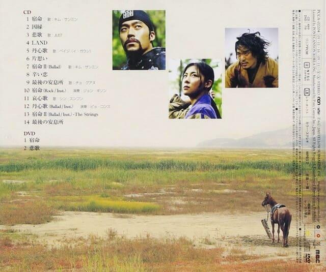 韓流・韓国ドラマ『チェオクの剣』のOST(オリジナルサウンドトラック・主題歌)