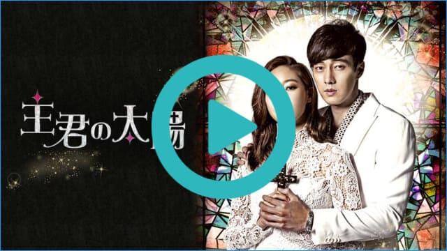 韓国ドラマ『主君の太陽』を見る