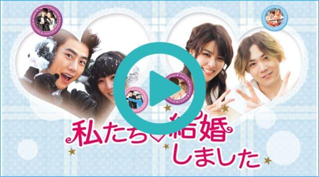 韓国ドラマ『テギョン&ホンギの私たち結婚しました』を見る