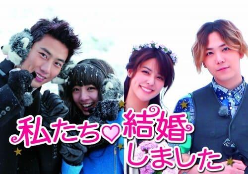 韓流・韓国ドラマ『テギョン&ホンギの私たち結婚しました』とは?(作品概要)