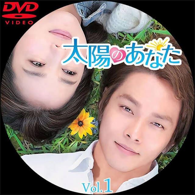 韓流・韓国ドラマ『太陽のあなた』のDVD&ブルーレイ発売情報