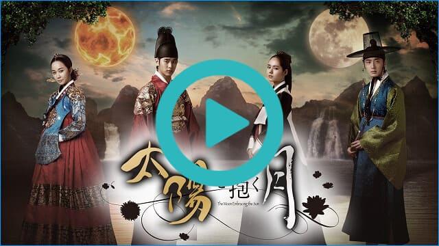 韓国ドラマ『太陽を抱く月』を見る