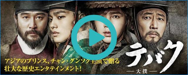 韓国ドラマ『テバク ~運命の瞬間~』を見る