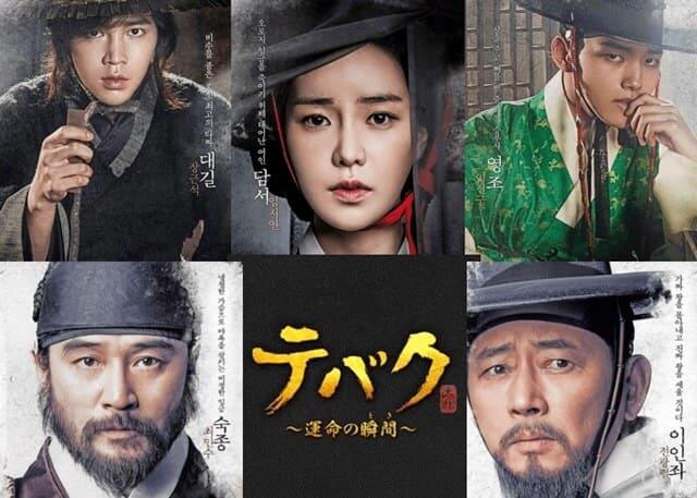 韓流・韓国ドラマ『テバク ~運命の瞬間~』の作品紹介
