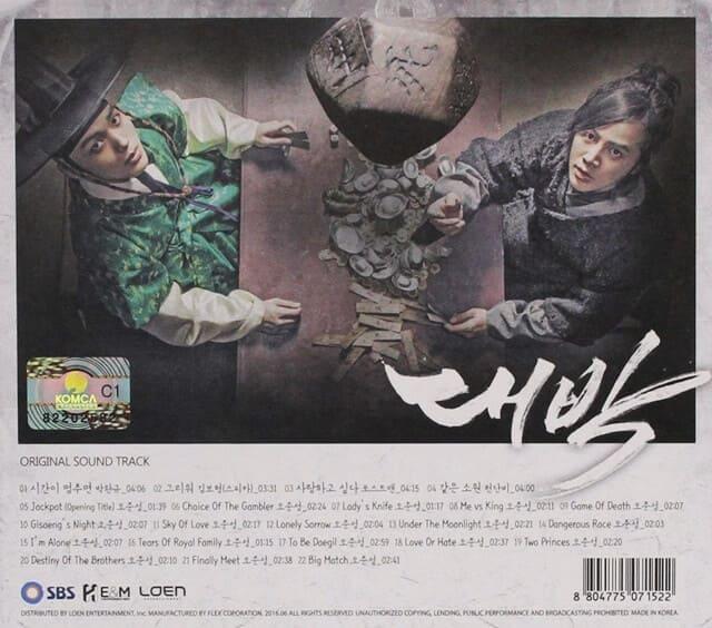 韓流・韓国ドラマ『テバク ~運命の瞬間~』のOST(オリジナルサウンドトラック・主題歌)