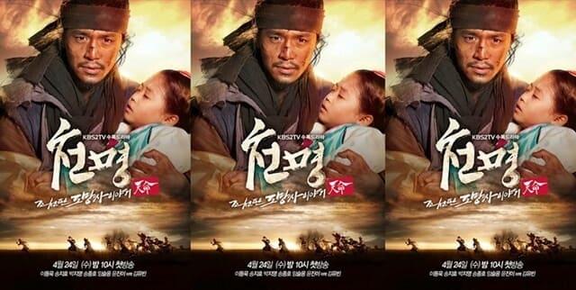 韓流・韓国ドラマ『天命』の作品紹介