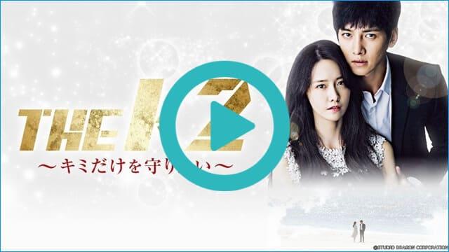 韓国ドラマ『THE K2~キミだけを守りたい~』を見る