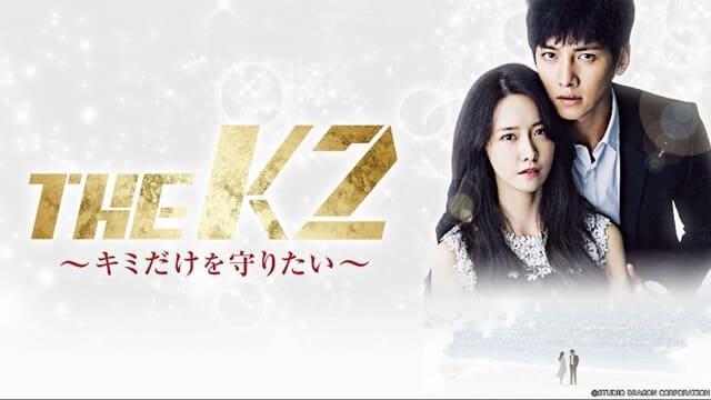 韓国ドラマ『THE K2~キミだけを守りたい~』を作品紹介