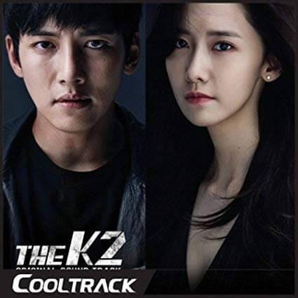 韓国ドラマ『THE K2~キミだけを守りたい~』のOST(オリジナルサウンドトラック・主題歌)