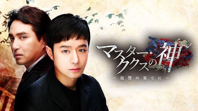 韓流・韓国ドラマ『マスター・ククスの神~復讐の果てに~』を見る