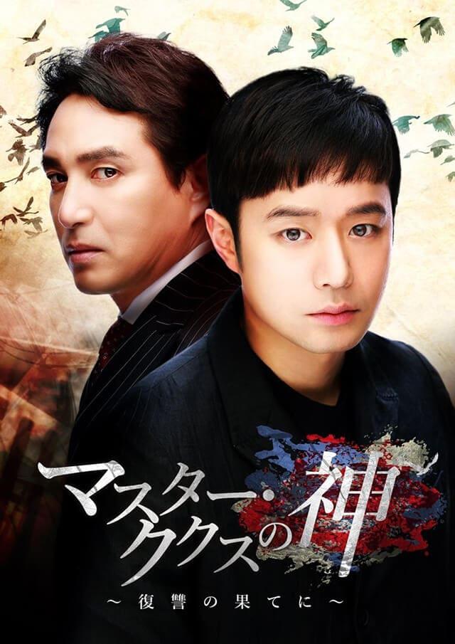 韓流・韓国ドラマ『マスター・ククスの神~復讐の果てに~』のDVD&ブルーレイ発売情報