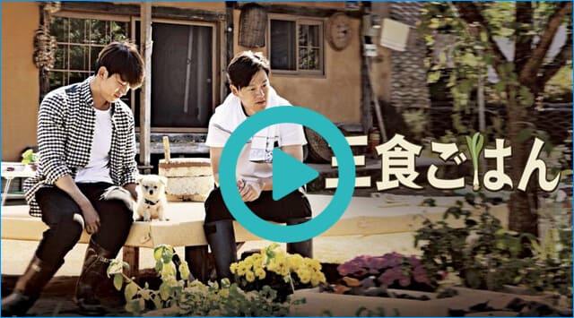 韓国ドラマ『三食ごはん』を見る