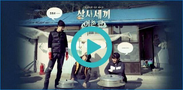 韓国ドラマ『三食ごはん 漁村編』を見る