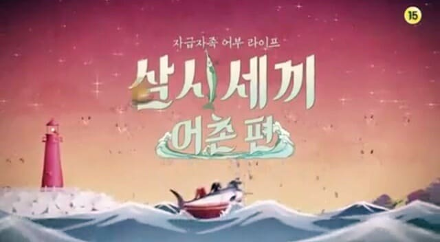韓流・韓国ドラマ『三食ごはん 漁村編』の作品紹介