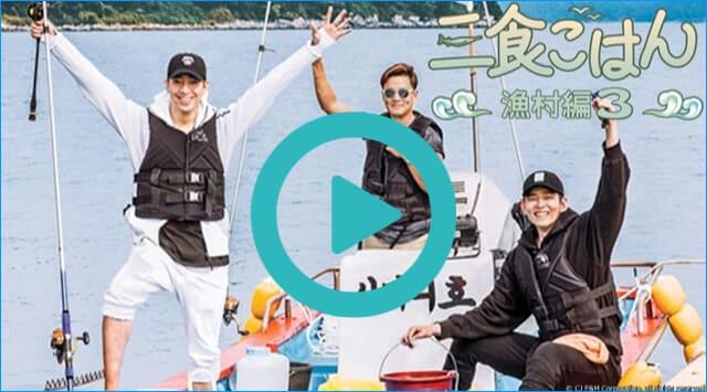 韓国ドラマ『三食ごはん 漁村編3』を見る