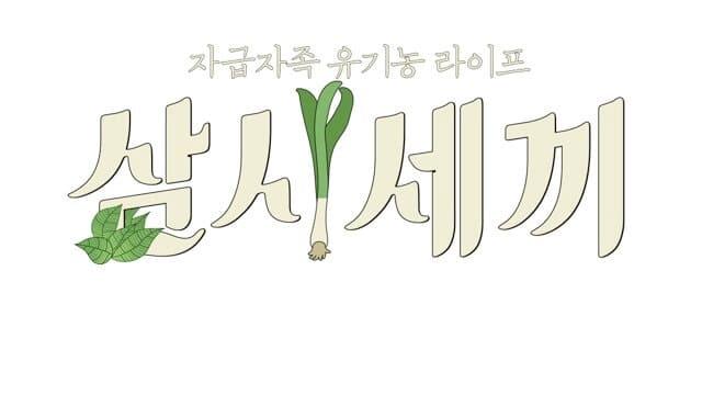韓流・韓国ドラマ『三食ごはん 旌善(チョンソン)編』の作品紹介
