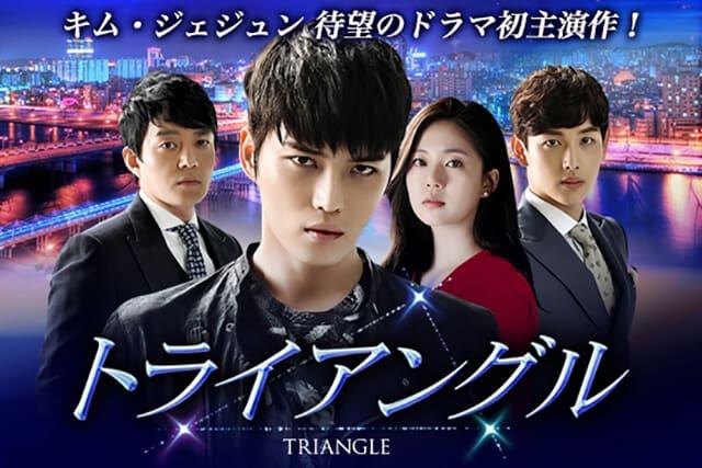 韓流・韓国ドラマ『トライアングル(韓国ドラマ)』を見る