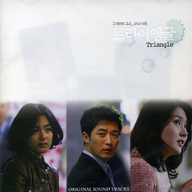 韓流・韓国ドラマ『トライアングル(韓国ドラマ)』のOST(オリジナルサウンドトラック・主題歌)